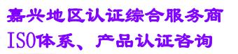 权威宁波ISO9001质量认证机构