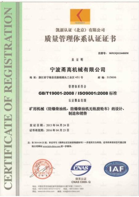 宁波ISO认证证书