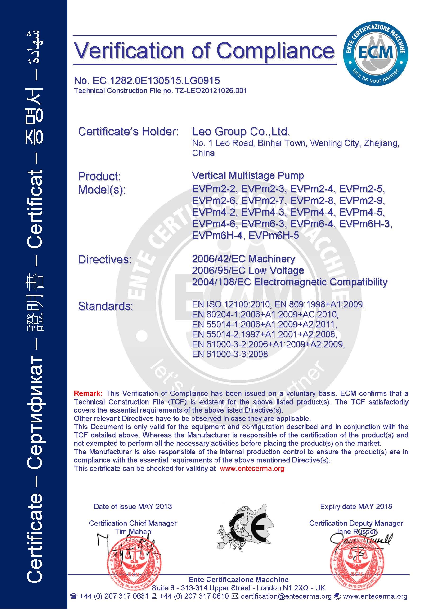 欧盟CE认证样本