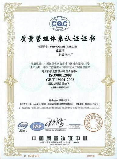 宁波ISO质量认证中心样本